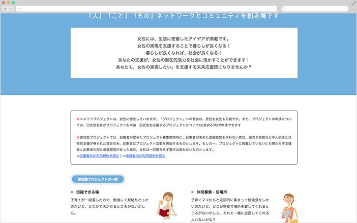 webデザインサンプル集