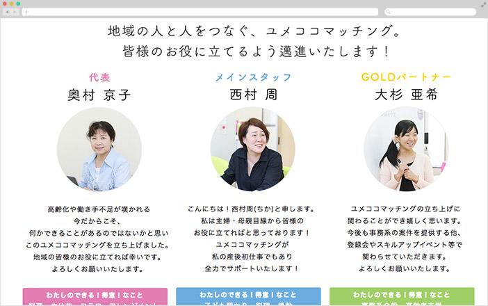 岐阜県ホームページ制作JIMOTOPAFE制作実績