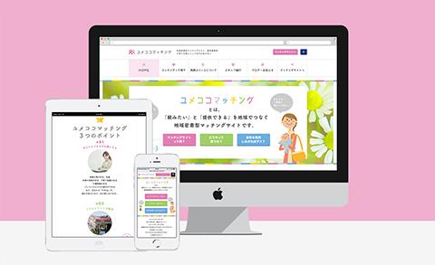 岐阜県JIMOTOPAGEホームページ制作実績