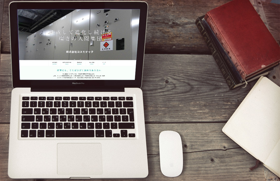 岐阜県ホームページ制作JIMOTOPAGE制作実績設備工事関係