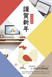 Web制作会社年賀状デザイン