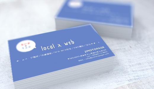 JIMOTOPAGEの印刷物デザイン