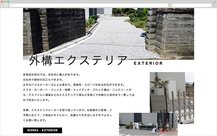岐阜県ホームページ制作JIMOTOPAGE制作実績